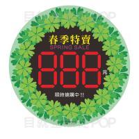 翠綠春 圓卡POP 10入