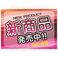 新商品 新品POP 8入