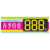 花彩特賣 數字POP 8入