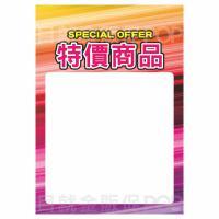 彩虹特價POP A4 10入