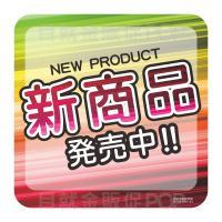 彩虹新品 特價POP 10入
