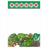 蔬菜公告POP A4 20入