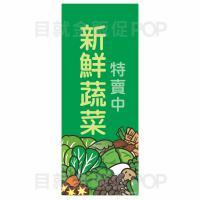 新鮮蔬菜 關東旗 5入