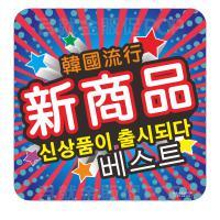 韓流新品 新品POP 10入