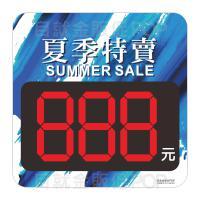 夏之色 特價POP 10入