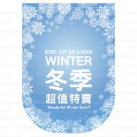 冬季酷冰雙面紙旗 A3