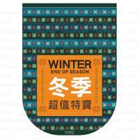 冬季綠花雙面紙旗 A3