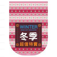 冬季粉花雙面紙旗 A3