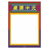 中元祭-財寶廣進 A4POP