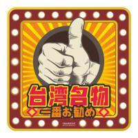 大拇指讚 日語人氣POP