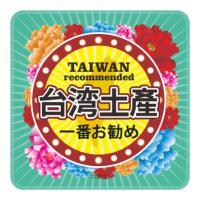 多采台灣 日語人氣POP