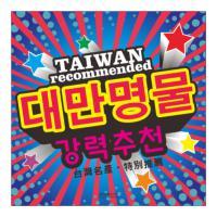 推薦好物 韓語人氣POP