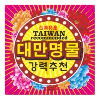 特產推薦 韓語人氣POP