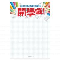 開學日-彩青學期 A4POP
